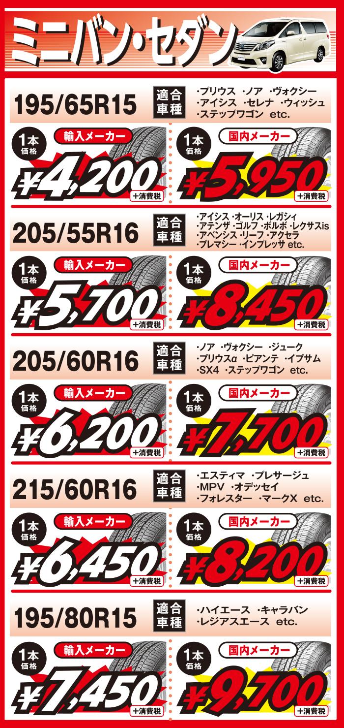 ミニバン・セダン用の当店最安値タイヤ