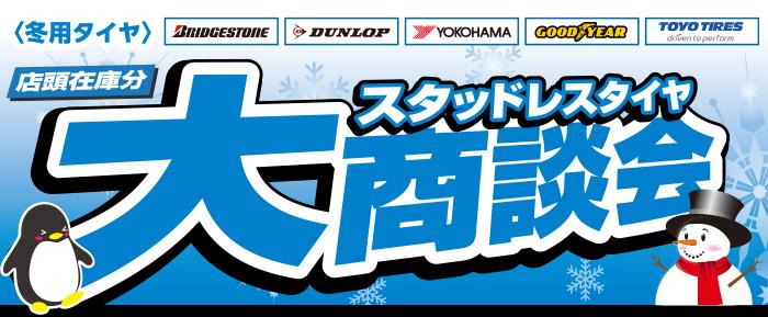 冬用タイヤスタッドレスタイヤ大商談会