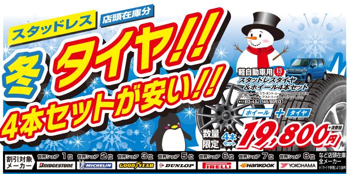スタッドレス冬タイヤ4本セットが安い