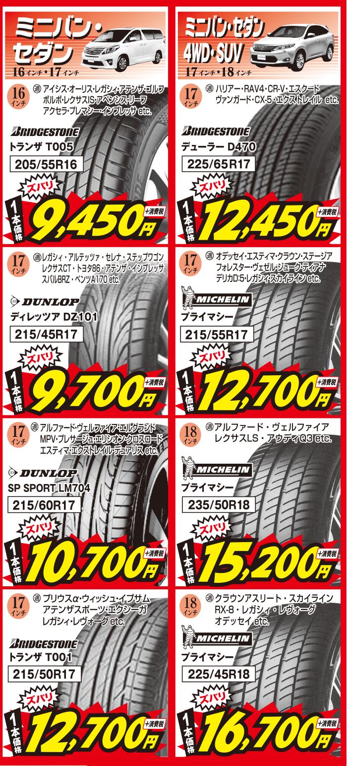 ミニバンセダン・4WD・SUV用の安いタイヤ