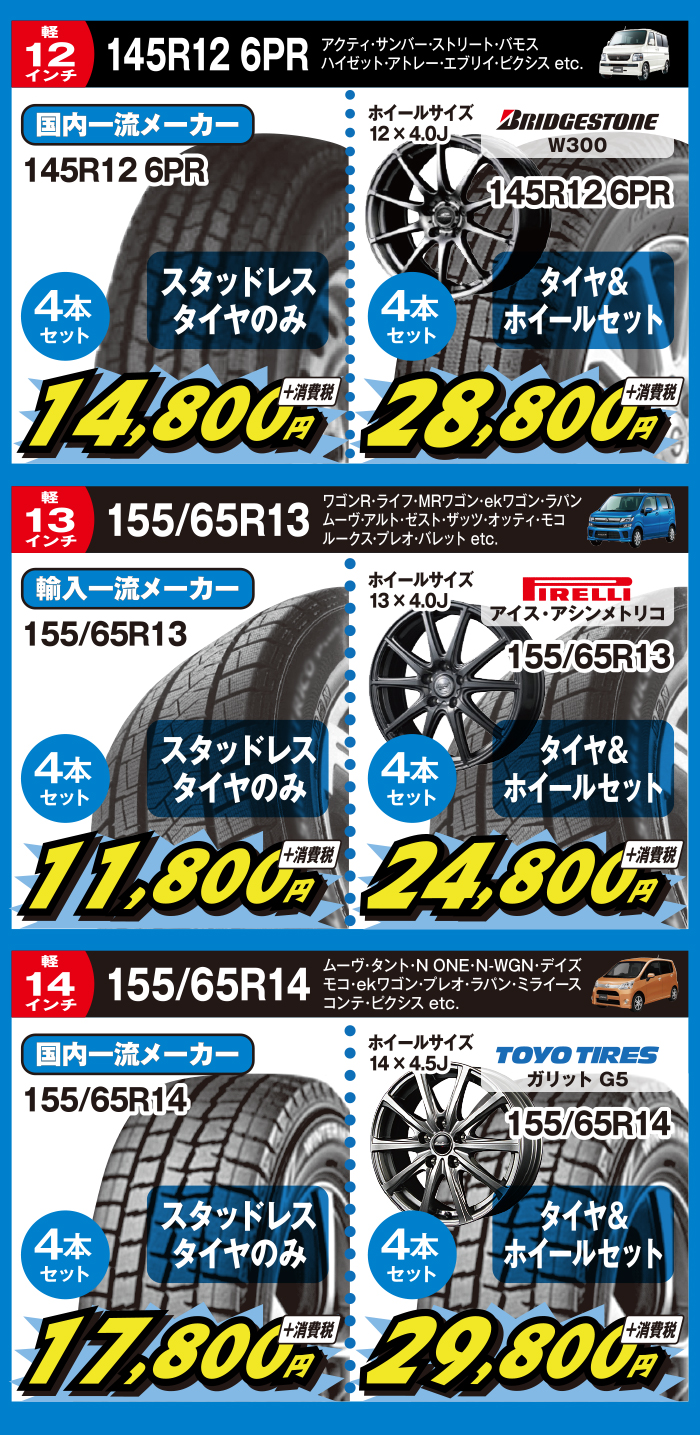 12・13・14インチのスタッドレスタイヤ・ホイールセット4本セット