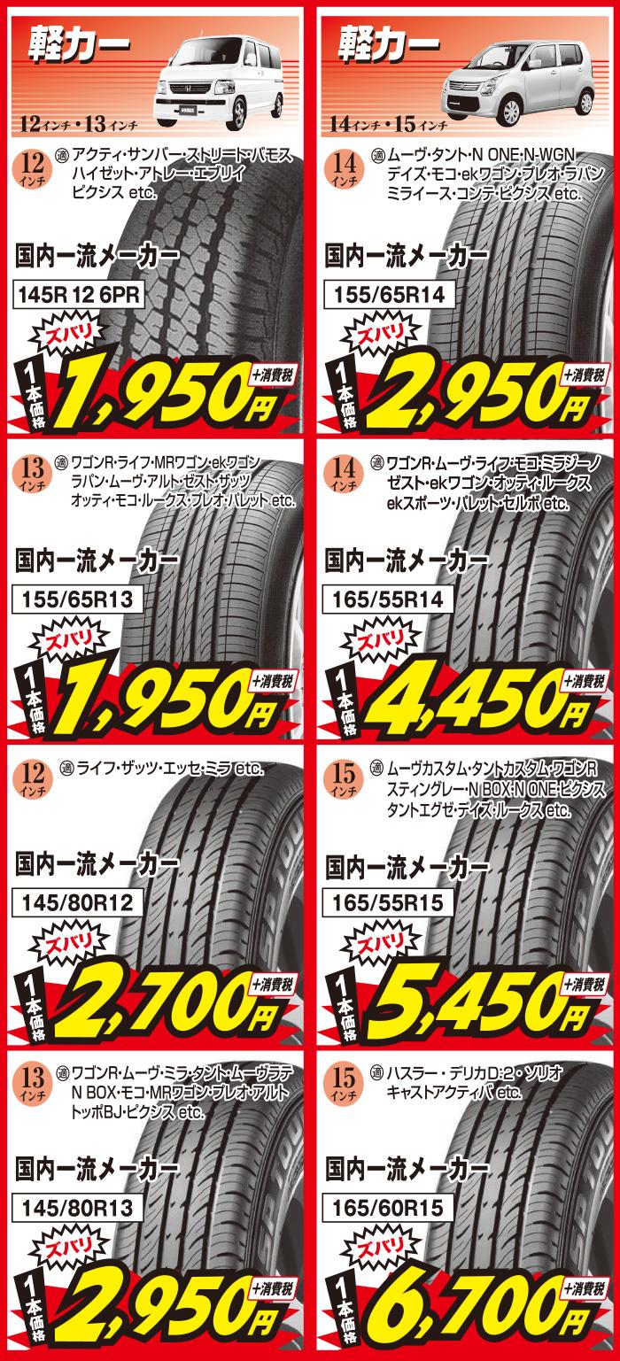 安い軽カー用タイヤ