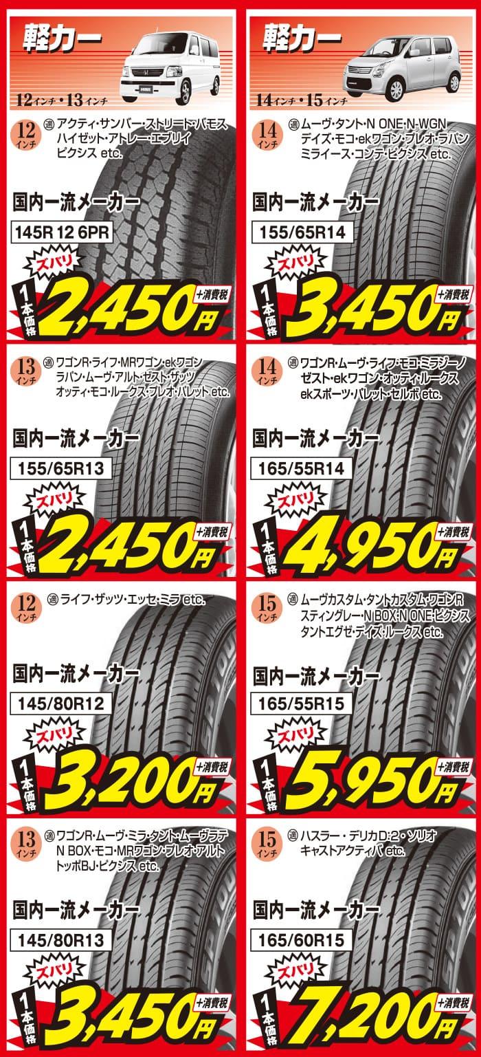 5月_兵庫ビーライン、安い軽カー用タイヤ