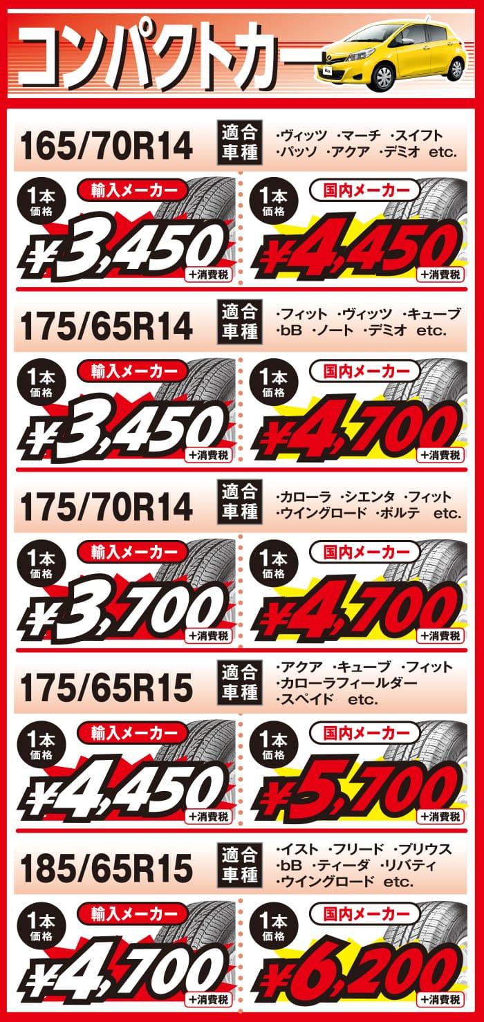5月_兵庫ビーライン、コンパクトカー用の当店最安値タイヤ