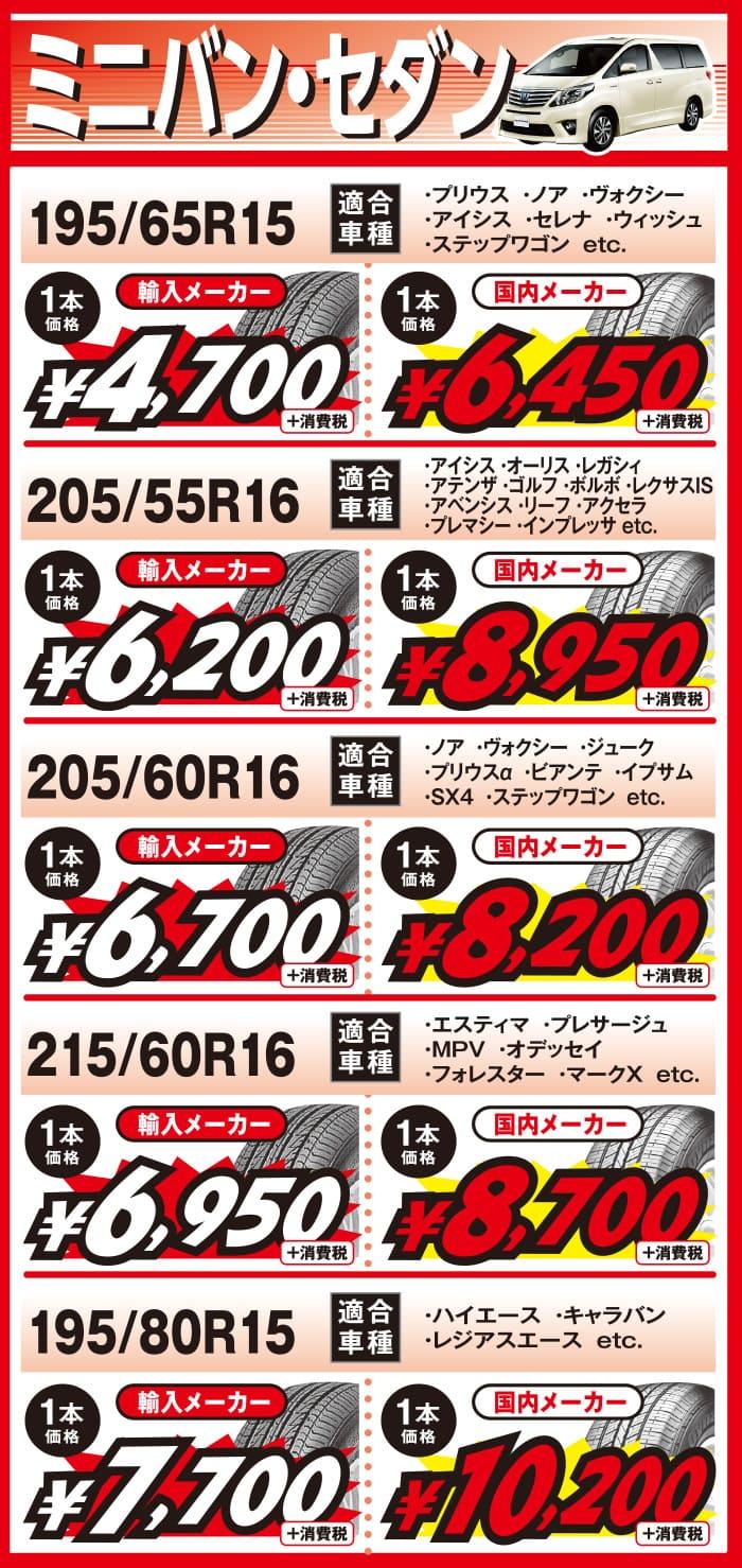5月_兵庫ビーライン、ミニバン・セダン用の当店最安値