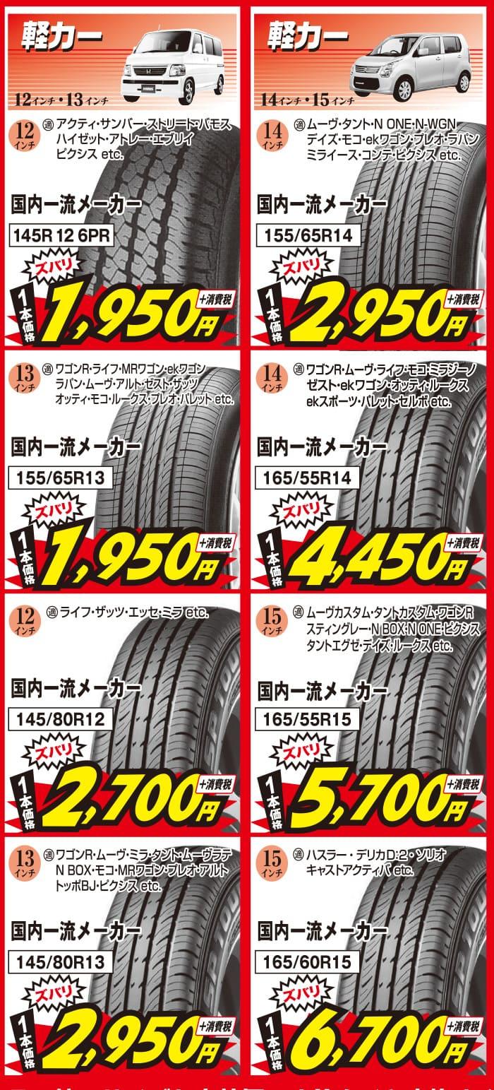 2019年7月_安い軽カー用タイヤ