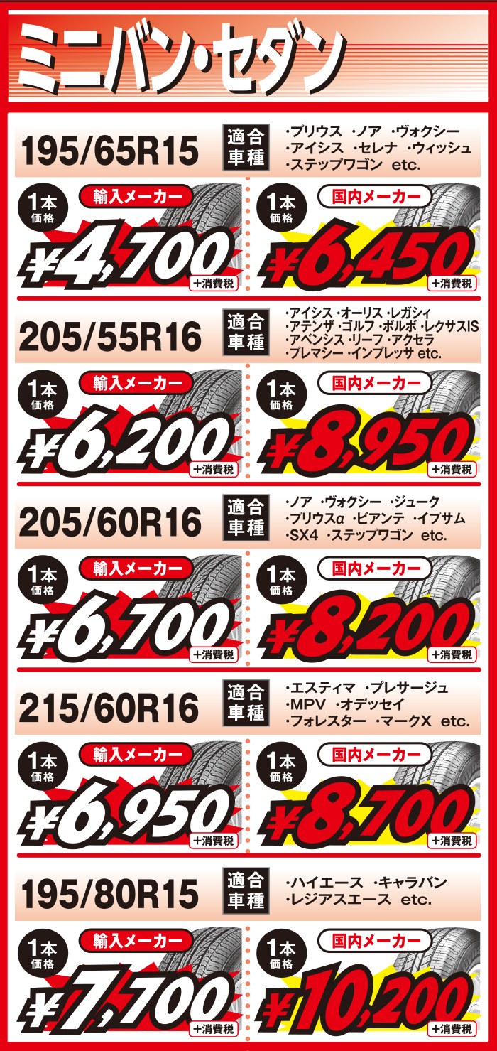 兵庫ビーライン2019年8月_ミニバン・セダン用の当店最安値