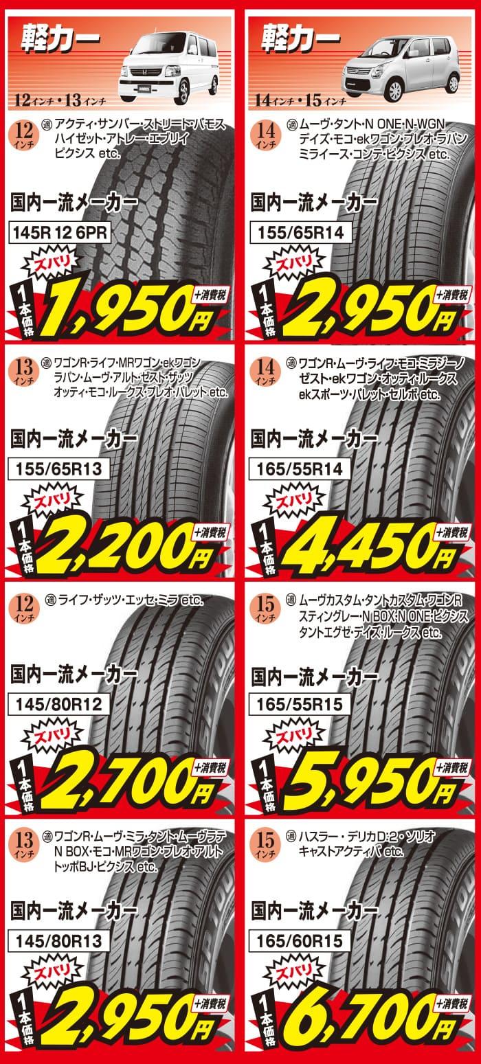 ビーライン福岡2019年10月_安い軽カー用タイヤ
