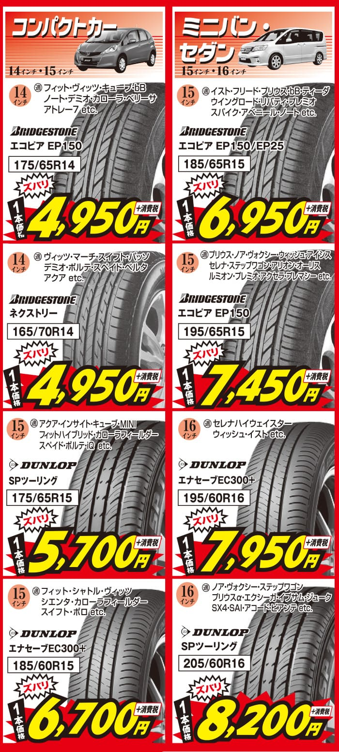 ビーライン福岡2019年10月_コンパクトカー・ミニバン・セダン用の安いタイヤ