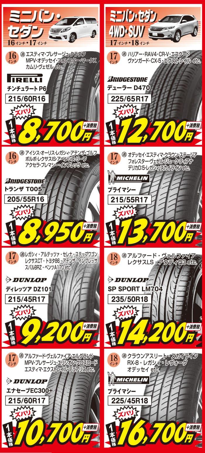 ビーライン福岡2019年10月_ミニバン・セダン4WD・SUV用の安いタイヤ