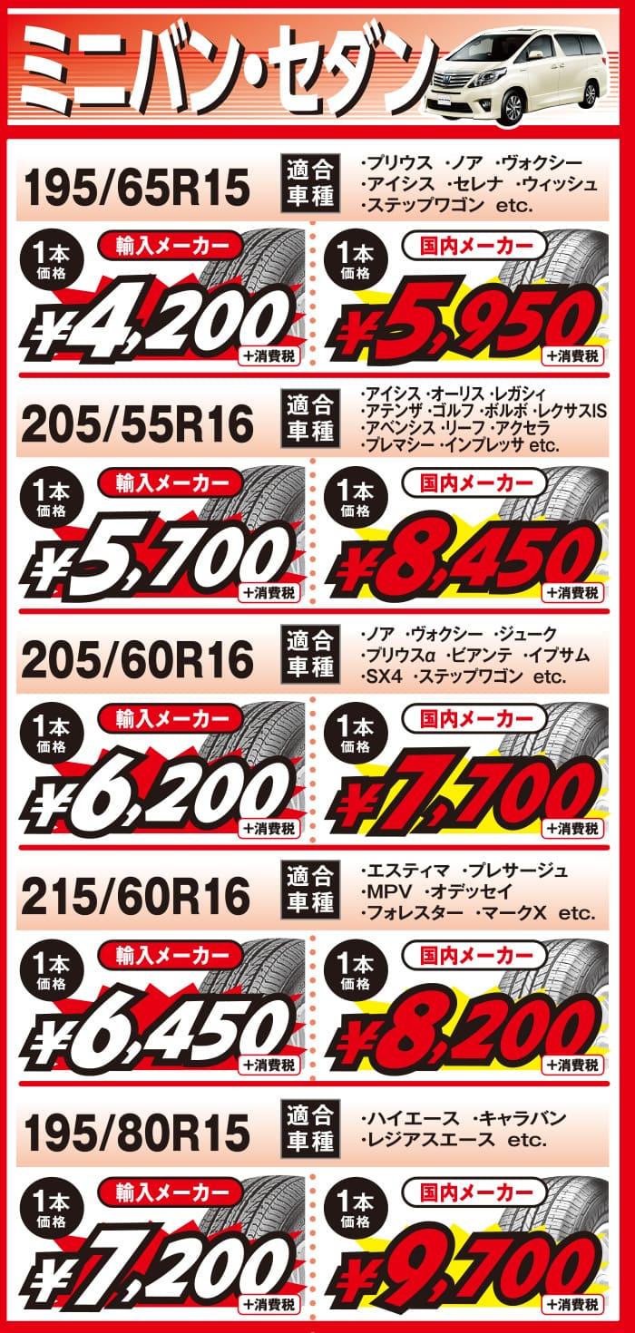 ビーライン福岡2019年10月_ミニバン・セダン用の当店最安値タイヤ