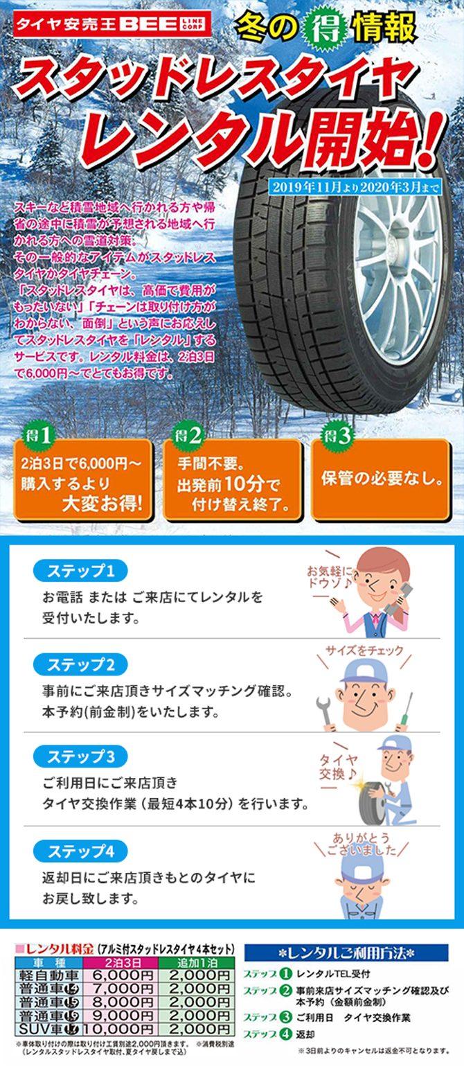 冬とく情報<br>~宮崎エリア全店でスタッドレスタイヤ レンタル実施中~