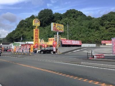 飯塚柏の森店