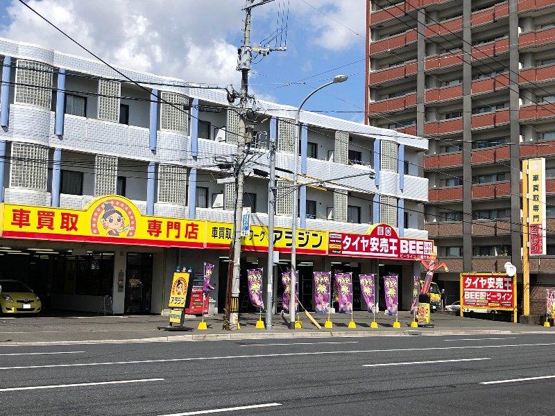 八幡穴生店