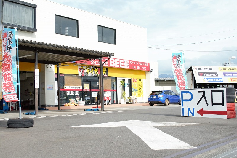 松山R11号店